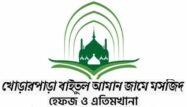 খোড়ারপাড়া বাইতুল আমান জামে মসজিদ