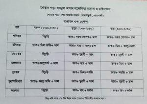 খোড়ারপাড়া মাদরাসার ছাত্রদের সাপ্তাহিক খাবার তালিকা